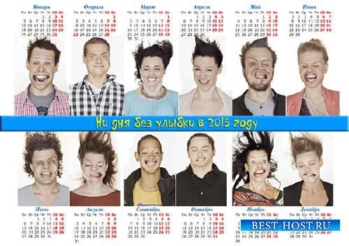 Календарь на 2015 год - Ни дня без улыбки
