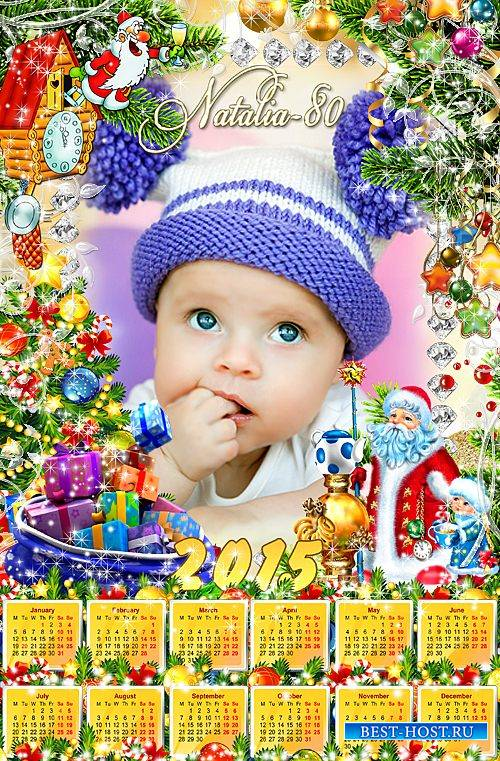 Яркий праздничный календарь-рамка на <i>бесплатно</i> 2015 год - Волшебный мешок с подарками