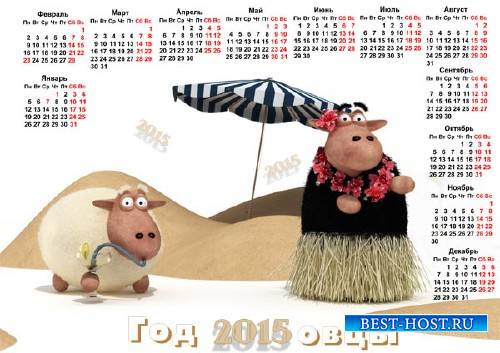 Настенный календарь - Две овечки отдыхают