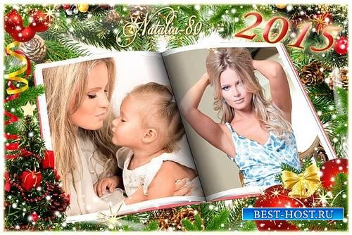 Яркая праздничная рамочка для оформления 2 фото - Новогодняя книга счастья