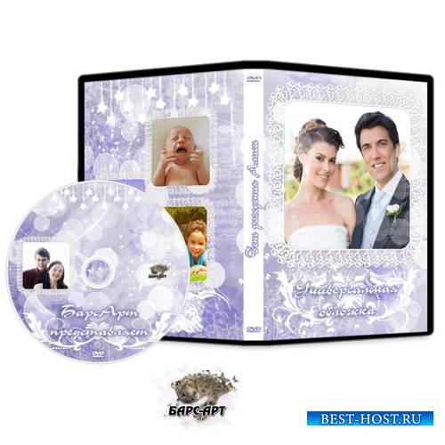 Универсальная обложка и меню DVD - Сиреневый эфир