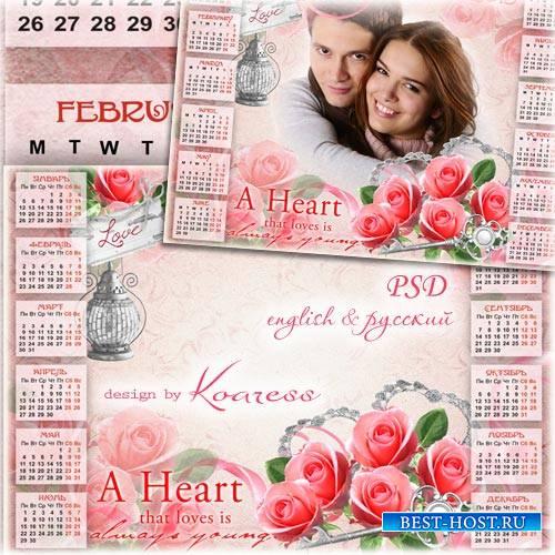 Романтический календарь-фоторамка - Любящие сердца