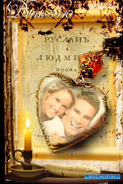 Рамка для фото - Поэма Руслан и Людмила