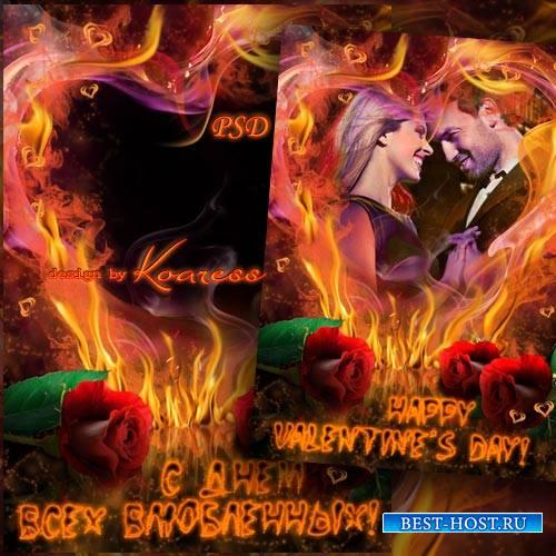 Романтическая рамка для фотошопа к Дню Святого Валентина - Огонь сердец влю ...