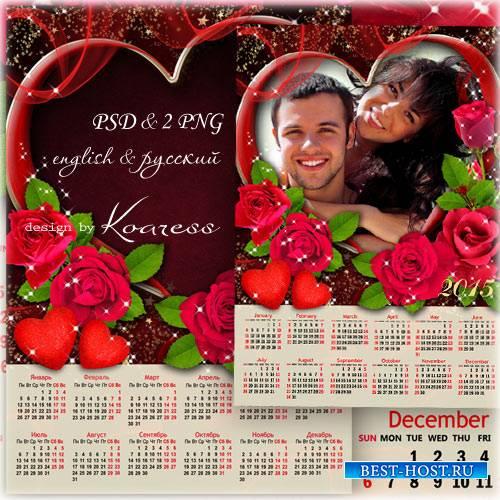 Романтичный календарь на 2015 год с рамкой для фото к Дню Всех Влюбленных - ...