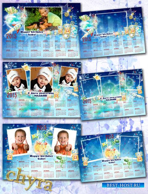 Календари для мальчика - Космос
