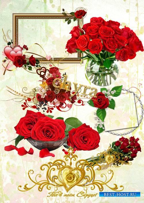 Клипарт  ко Дню Святого Валентина- Love