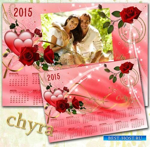 Календарь ко дню Святого Валентина - Only you
