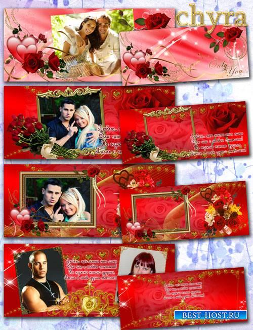 Шаблоны  для кружек ко дню Святого Валентина