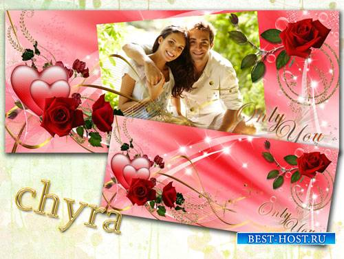 Шаблон  для кружек ко дню Святого Валентина – Only you!