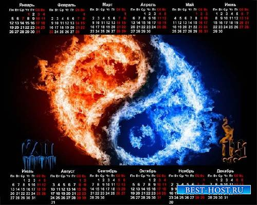 Календарь на 2015 год - Огонь и лед