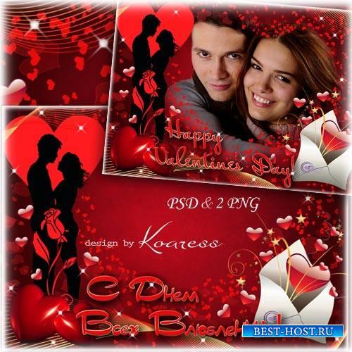 Романтическая рамка для фотошопа к Дню Святого Валентина - Миллионы влюблен ...