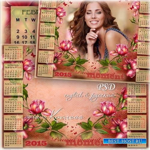 Романтичный настенный календарь с фоторамкой - Нежность роз лепестков