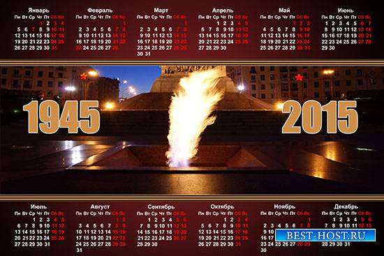 Календарь на 2015 год - Никто не забыт, ничто не забыто