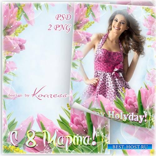 Рамка для фото к 8 Марта с нежными тюльпанами - Нежный весенний праздник