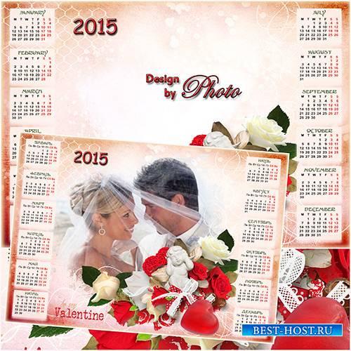 Романтический календарь с рамкой на 2015 год - Мы сердца соединили