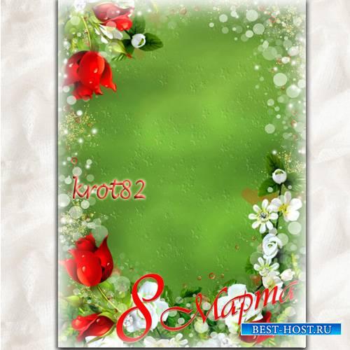 Праздничная рамка с 8 Марта  – Розы для любимой