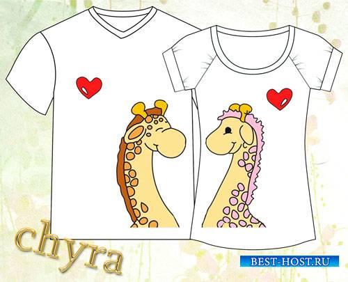 Принты для парных футболок - Жирафики