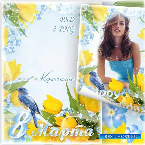 Поздравительная рамка для фото с тюльпанами - С прекрасным праздником весны