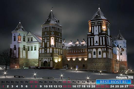 Календарь на февраль 2015 года - Мирский замок в феврале