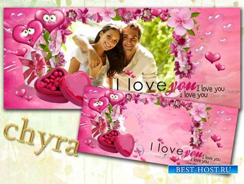 Шаблоны  для кружек ко дню Святого Валентина - I Love you!