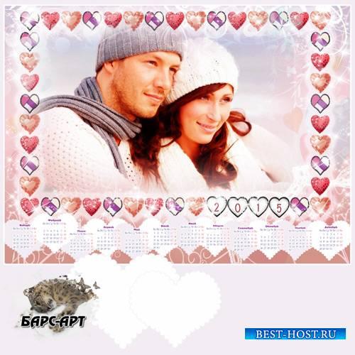 Романтический календарь - Два влюбленных сердца стучат в унисон