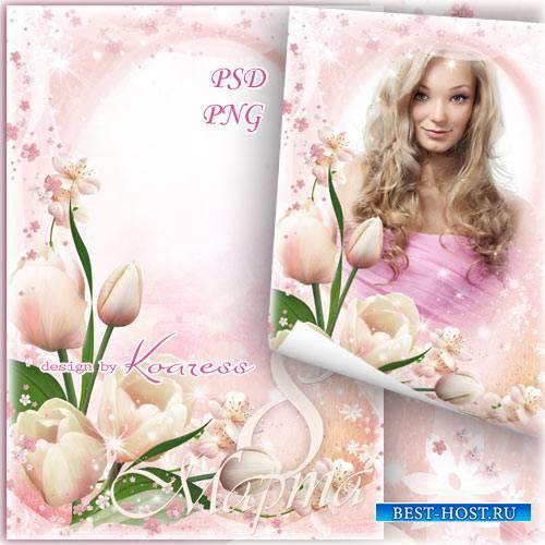 Рамка для фотошопа к 8 Марта с тюльпанами - Самый теплый день весенний