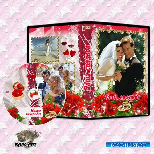 Свадебная обложка и задувка DVD - Ты рядом, мы вместе