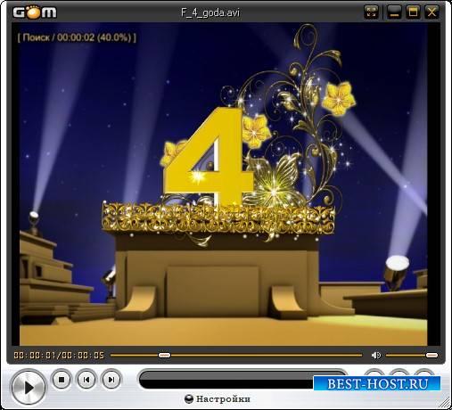 Футаж для оформления праздничного видео - Четыре года