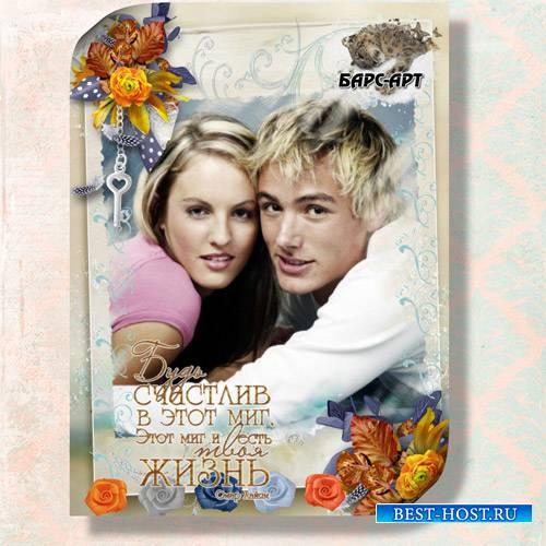 Романтическая рамка - Вместе мы будем счастливы