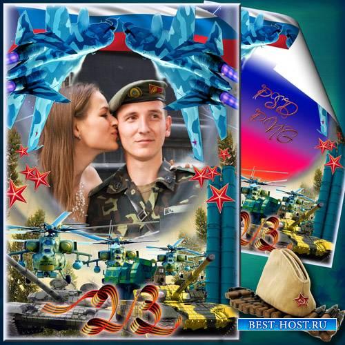 Фоторамка к 23 февраля - Отечество под надёжной защитой