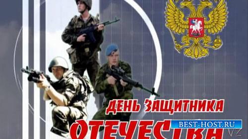 Армейские проекты-переходы для ProShow Producer - С Днем защитника Отечеств ...