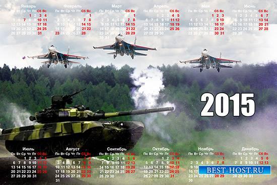 Календарь на 2015 год - Защитнику отечества