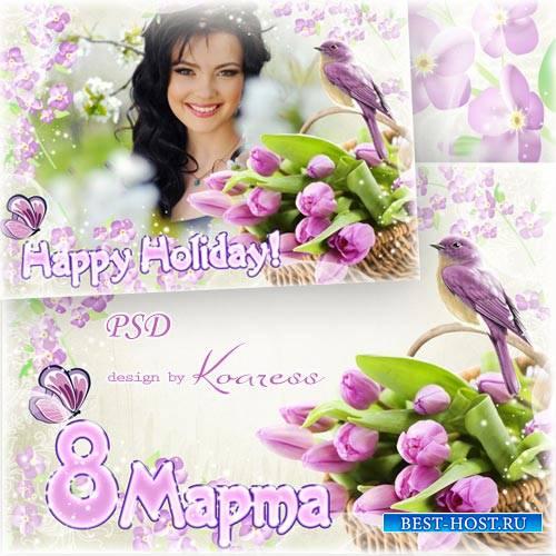 Праздничная рамка для фотошопа к 8 Марта - Весна украсит мир цветами