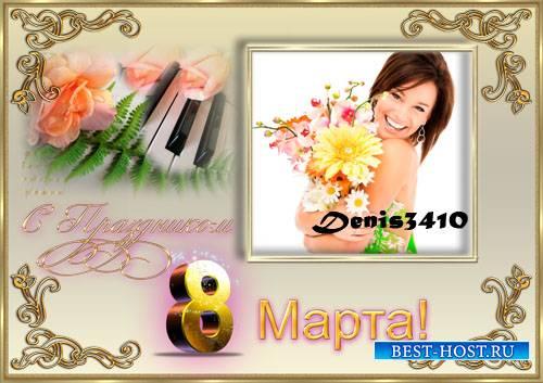 Женская рамка для фото к празднику 8-го Марта
