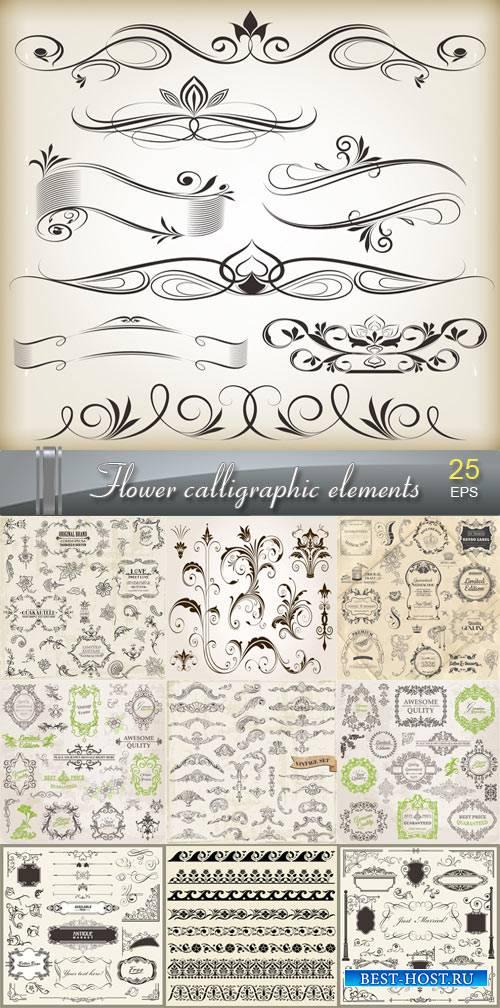 Цветочные каллиграфические элементы в векторе