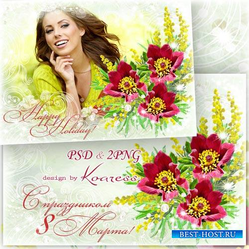 Рамка для фотошопа - Яркий букет из весенних цветов