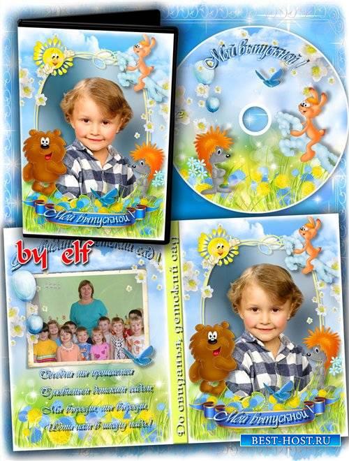 Детская Dvd обложка, Dvd диск – Выпускной утренник в Детском саду