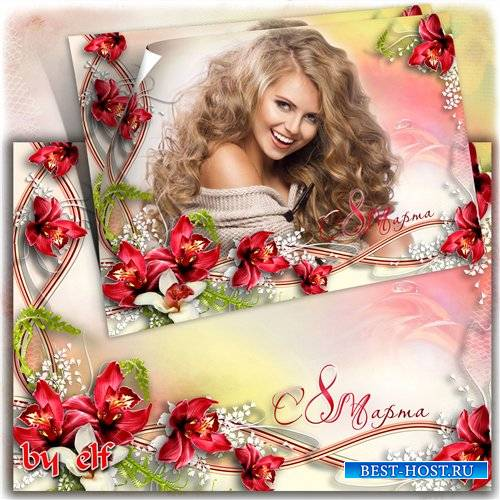 Рамка-открытка с 8 Марта - В этот день, весной согретый все цветы, улыбки В ...