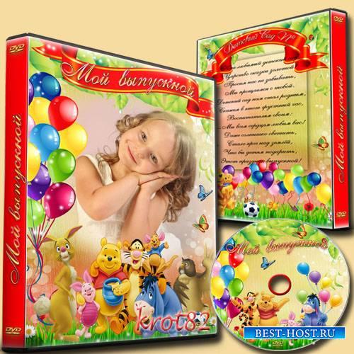 Детская обложка и задувка для DVD с Винни-Пухом  для садика – Мой выпускной