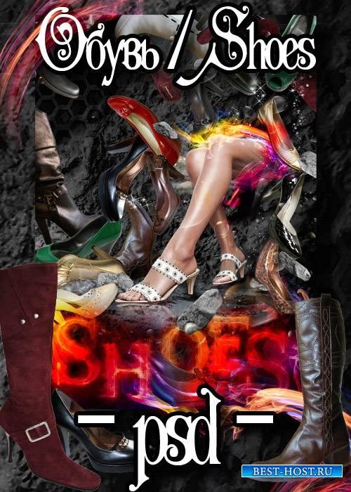 PSD - Исходник Обувь / PSD Shoes