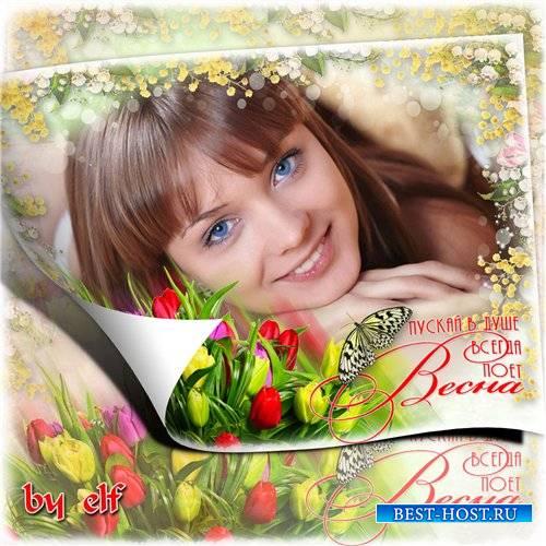 Весенняя рамка - открытка с букетом тюльпанов - Пускай в душе всегда поёт в ...