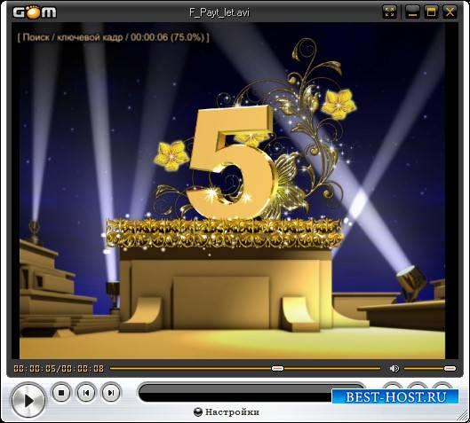 Поздравительный видео футаж - Пять лет