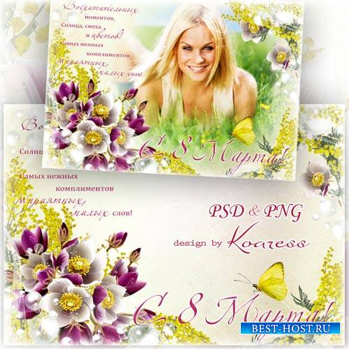 Праздничная фоторамка к 8 Марта - Весна, цветы и поздравления