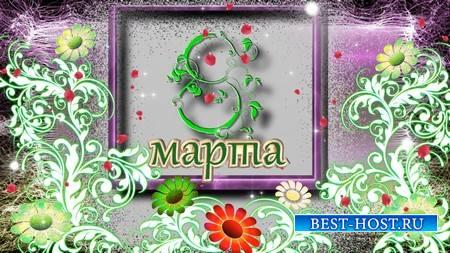 Красочный футаж - 8 Марта