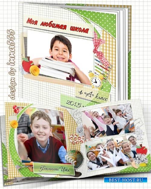 Фотопланшет для выпускников начальной школы - Моя любимая школа