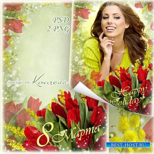Праздничная рамка для фото к 8 Марта - Яркий весенний букет для самой краси ...