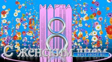 Футаж - 8 Марта Женский День