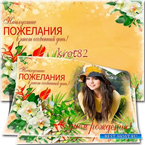 Поздравительная рамка с цветами на день рождения – Наилучшие пожелания