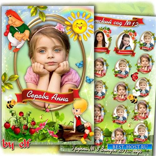 Виньетка для выпускников детского сада или начальной школы – Малыш и Карлсо ...